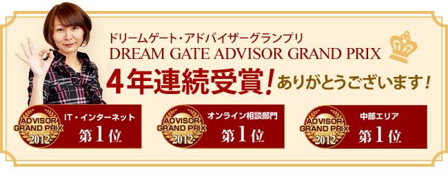 ドリームゲート・アドバイザーグランプリ DREAM GATE ADVISOR GRAND PRIX 2年連続受賞!ありがとうございます! IT・インターネット 第1位 オンライン相談部門 第1位 中部エリア 第1位